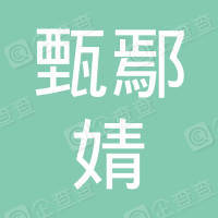 南京甄鄢婧百货贸易有限公司