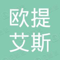 南京欧提艾斯投资咨询有限公司