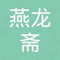 连云港燕龙斋餐饮管理有限公司