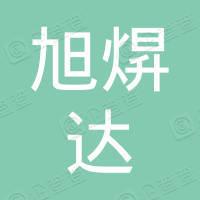 苏州旭焺达精密机械有限公司