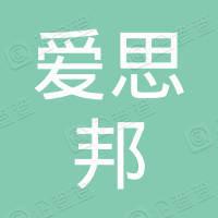 江苏爱思邦贸易有限公司