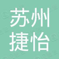 苏州市捷怡供应链管理有限公司