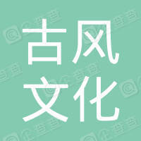 南京古风文化传播有限公司