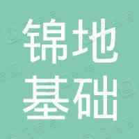 江苏锦地基础工程有限公司