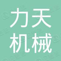 江苏力天机械设备有限公司