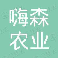张家港嗨森农业技术服务有限公司