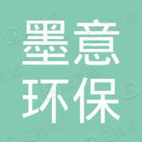 南京墨意环保科技有限公司