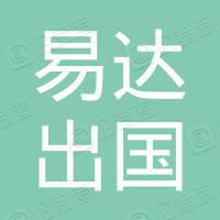 南京易达出国留学咨询有限公司