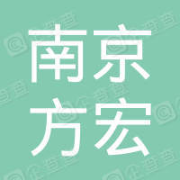 南京方宏信息技术有限公司