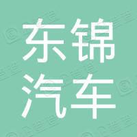 连云港东锦汽车销售服务有限公司