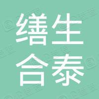 南京缮生合泰生物科技有限公司