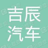 南京吉辰汽车销售有限公司