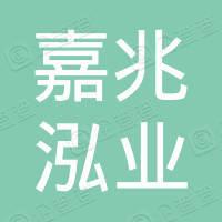 南京嘉兆泓业电子科技有限公司