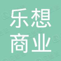 南京乐想商业管理有限公司