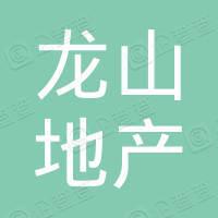 贵州省黔西县龙山房地产开发有限公司