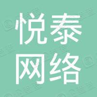 南京悦泰网络科技有限公司