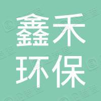 泰兴市鑫禾环保科技有限公司