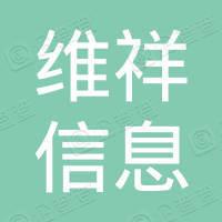 南京维祥信息技术有限公司