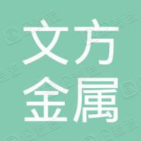 苏州市文方金属材料有限公司