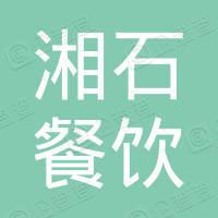 南京湘石餐饮管理有限公司