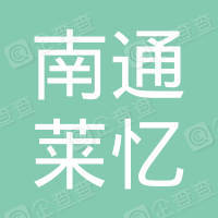 南通莱忆建设工程有限公司