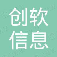 苏州创软信息科技合伙企业(有限合伙)
