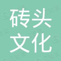 江苏砖头文化传媒有限公司