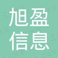 南京旭盈信息科技有限公司