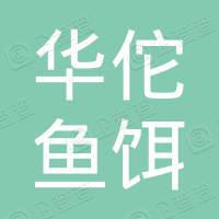 苏州华佗鱼饵有限公司