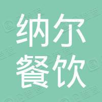 南京纳尔餐饮管理有限公司