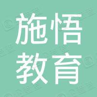 南京施悟教育咨询有限公司