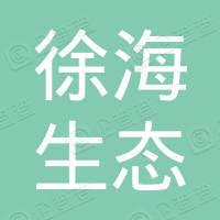 连云港徐海生态农业开发有限公司