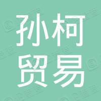 南京孙柯贸易有限公司