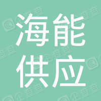江苏海能供应链管理有限公司