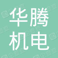 苏州华腾机电有限公司