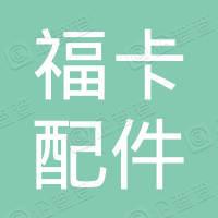 苏州福卡汽车配件销售有限公司