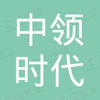 苏州中领时代网络科技有限公司