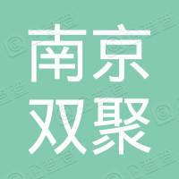南京双聚计算机系统服务有限公司