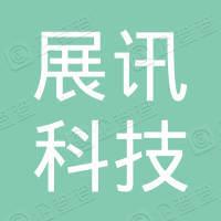 郑州展讯科技有限公司
