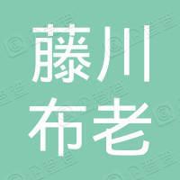 广元经济技术开发区藤川布老虎窗帘窗饰店
