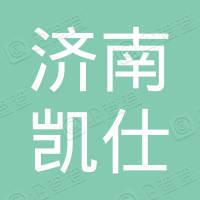 济南凯仕国际贸易有限公司