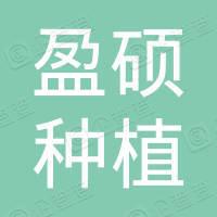 沙洋县盈硕种植专业合作社
