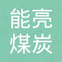 武隆县能亮煤炭集团有限公司