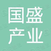 上海国盛产业赋能私募投资基金合伙企业(有限合伙)