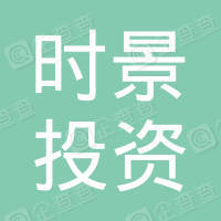 上海时景投资管理中心(有限合伙)