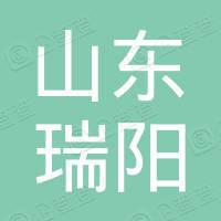山东瑞阳新能源科技有限公司