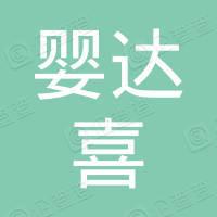 香河婴达喜商贸有限公司