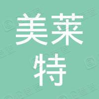 深圳市美莱特科技有限公司