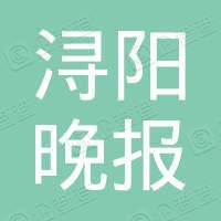 九江市浔阳晚报报业发展有限公司