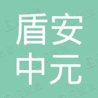 盾安(芜湖)中元自控有限公司